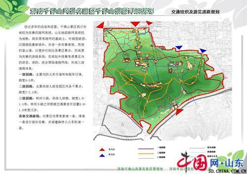 济南千佛山风景名胜区千佛山景区规划--交通组织及旅游道路