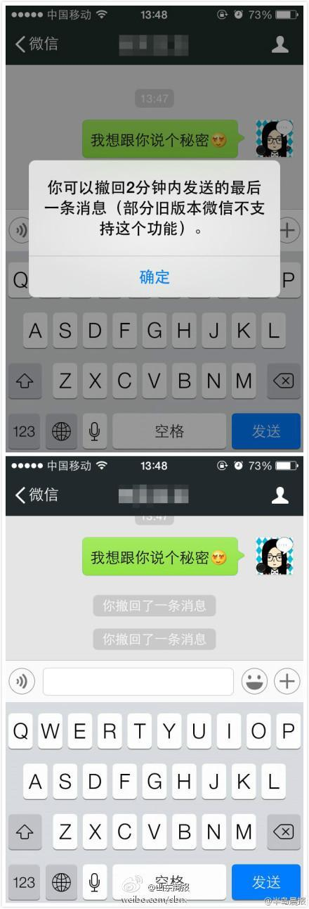 微信新增功能:好友转账和消息撤回(组图)图片
