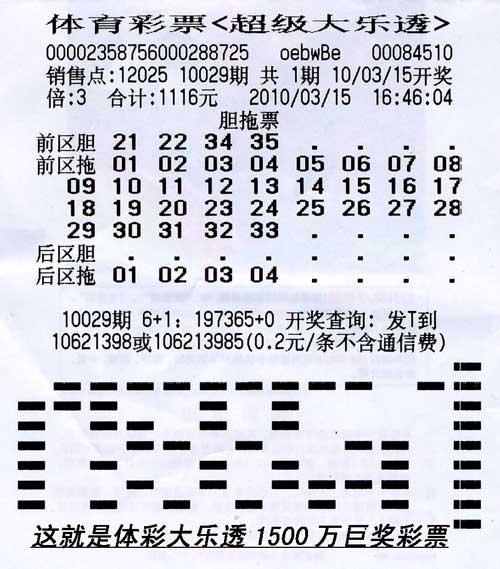体彩超级大乐透彩票 (资料图)