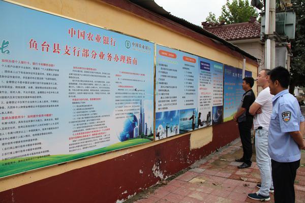 农行山东鱼台支行金融知识宣传展板吸引过往群众驻足观看