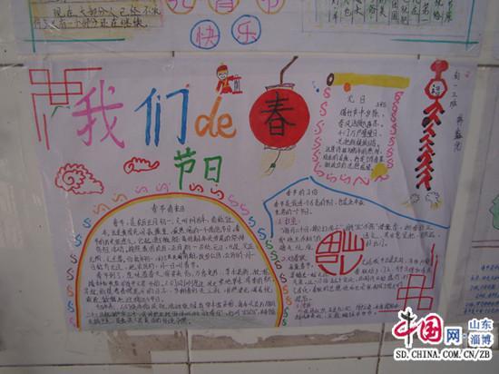 """""""我们的节日""""手抄报展评 传承中华传统文化"""