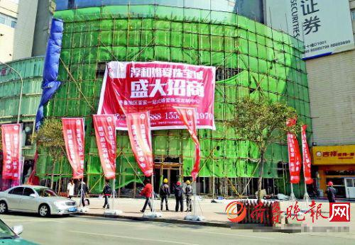 舜井淳和正在重新装修,外墙挂出珠宝城招商广告