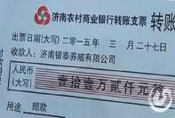 济南生猪价格指数保险首次理赔 养殖户获赔11.2万(组图)