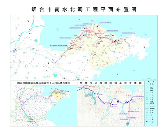 烟台市南水北调工程平面布置图-3000万方黄河水即将入烟 4县市严阵