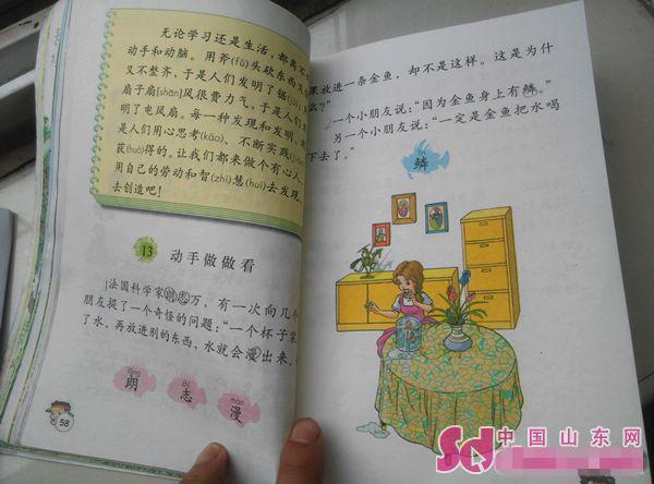 人教版小学二年级语文下册教材《动手做做看》-我带你 你带肉 济南一图片