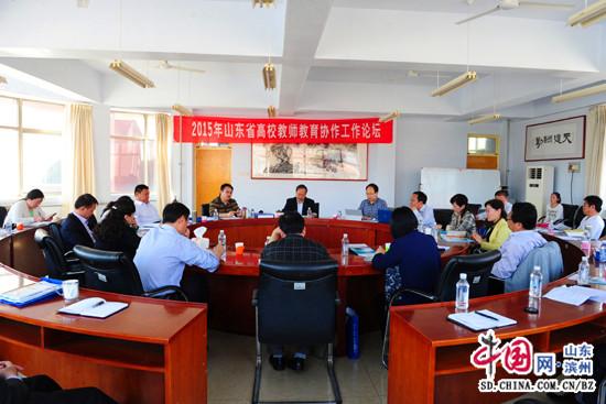 《基础教育改革论坛》杂志社负责人参加了会议