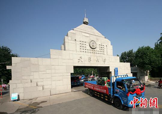 天津大学北洋园新校区位于天津市津南区海河教育园内.
