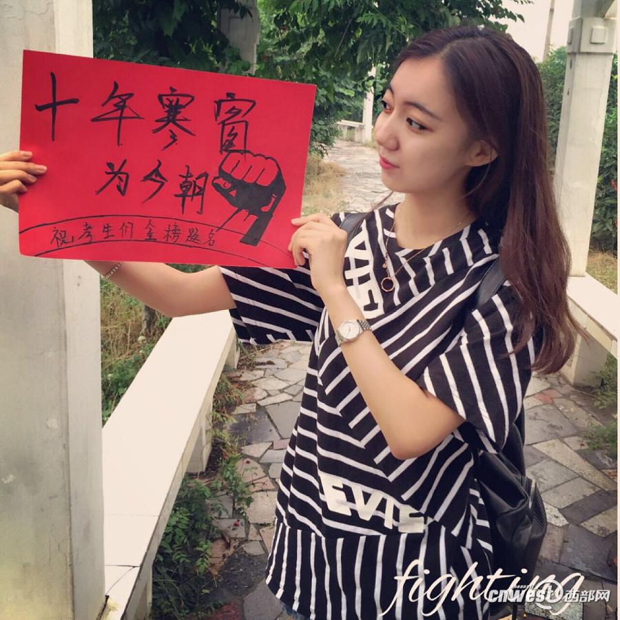 陕西多所高校美女学姐为高考生举牌拍美照送祝
