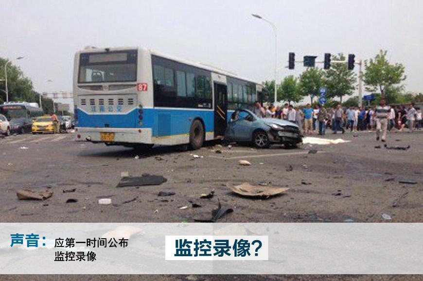 620南京宝马车祸司机妻子:愿补偿遇难者每家5万【组图