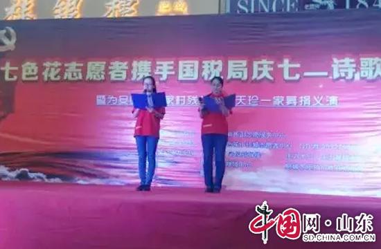 泰安肥城市举办庆七一诗歌朗诵会并现场为残疾