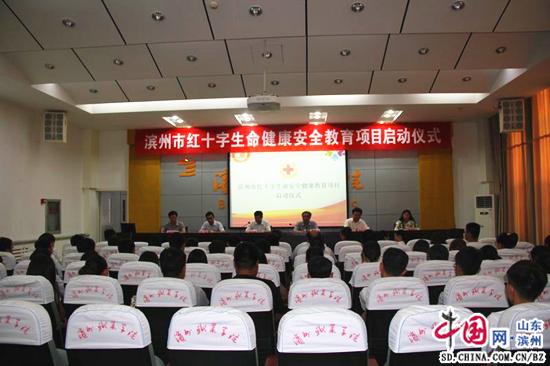 滨州市红十字会举行生命健康安全教育项目启动仪式