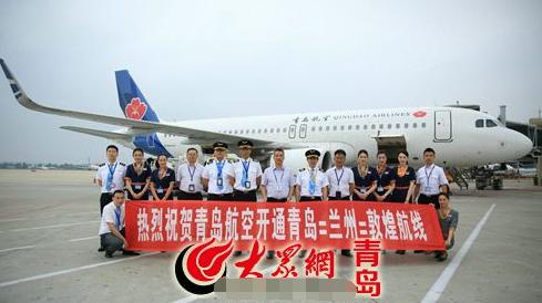 青岛航空青岛-兰州-敦煌航线每周二,四,六执行三班,由空客a320飞机