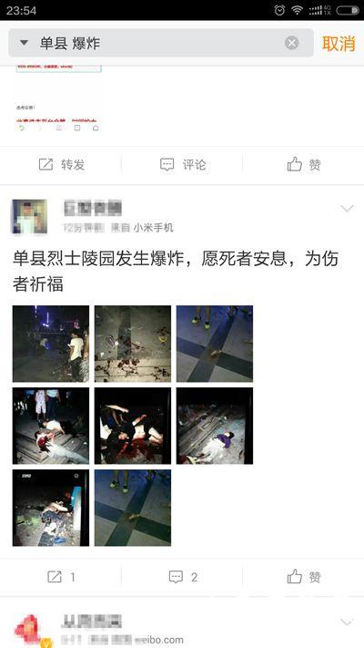 单县男子重病恶化后在公园内制造爆炸案 致2死24伤 嫌犯死亡