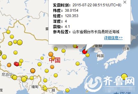烟台市长岛县附近海域发生4.1级地震