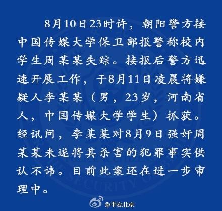 中国大学动漫失联传媒已证实遇害同行图片被男生女生v大学女生图片