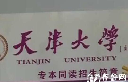 啦 山东现伪造通知书 未考试竟被天津大学录取 图