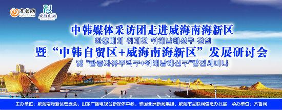 新机遇创造新格局 山东威海抢占中韩合作发展制高点