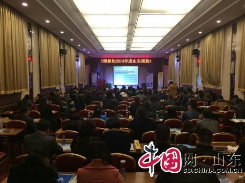 2014山东桶装水行业高峰论坛在潍坊青州成功举办