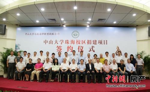 碧桂园杨国强父女向中山大学珠海校区捐赠1亿