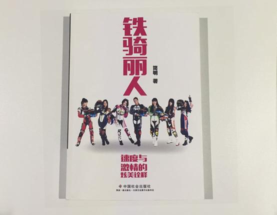 中国第一支女子摩托车赛车队新书发布会将在北京签售
