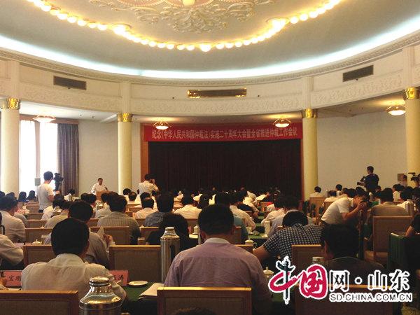 纪念仲裁法实施二十周年大会暨全省推进仲裁工作会议在济南举行