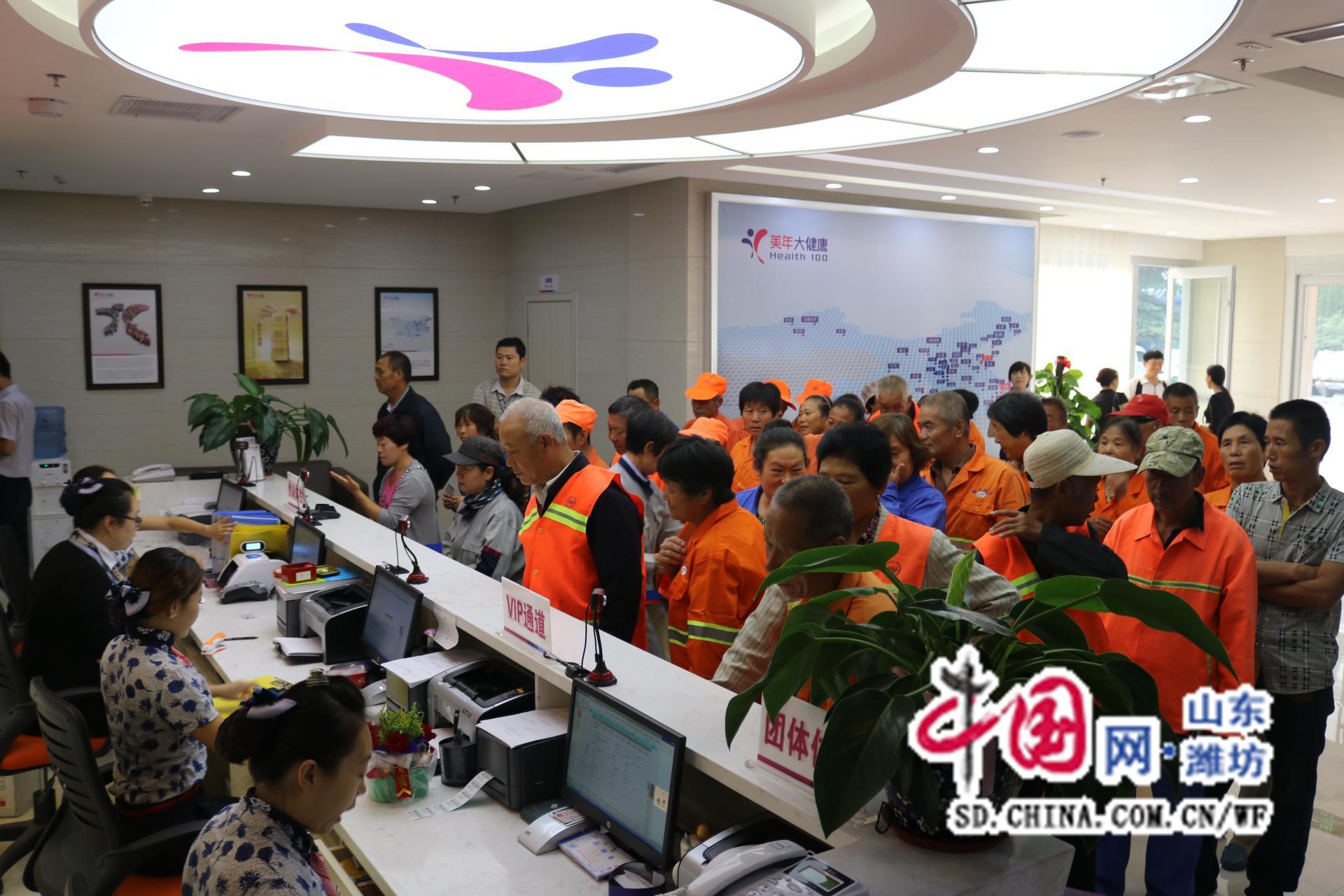 潍坊美年大健康体检部举行关爱环卫工人公益体检活动