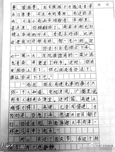 国庆节我只想静静六初中年级a初中女生走红网普宁作文打架图片