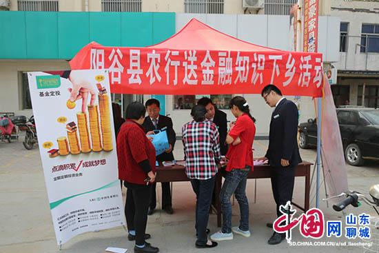 """农行阳谷县支行积极开展""""送金融知识下乡""""活动"""