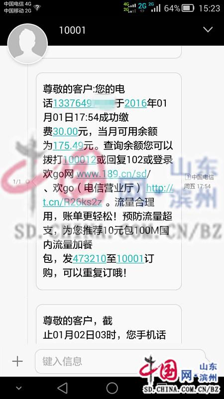 滨州:手机未欠费用户却被强制停机 中国电信无棣分公司服务遭质疑图片