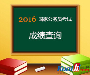 2016年国考成绩查询及公布分数线【已合格】初中生随笔300图片