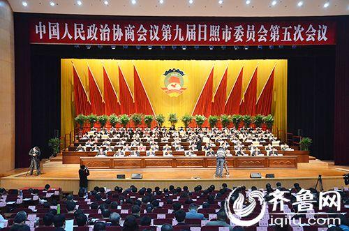 中国人民政治协商会议第九届日照市委员会第五次会议顺利闭幕(组图)