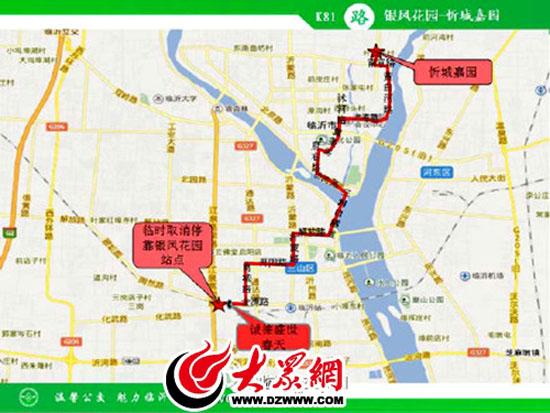 明日起K81路K23路公交线路临时调整 临沂市民出行请注意