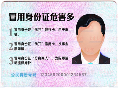 男子冒用逃犯身份证被拘 内幕竟然是开房约会情人