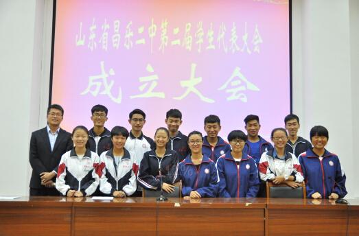 昌乐二中第二届学生代表大会成立大会