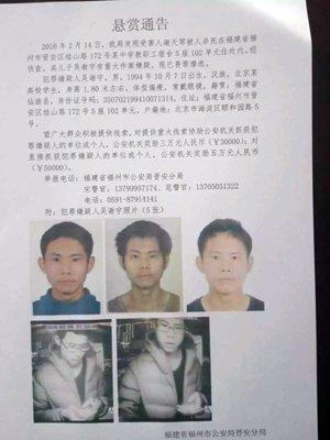 北大学生弑母悬赏抓捕揭天之骄子为何如此凶残杀害母亲(组图) - 中国床的尺寸風水