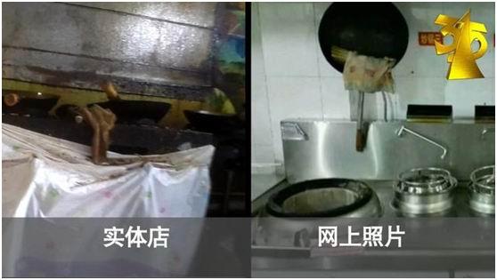 饿了么被曝光 实体店照片曝光(图)