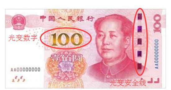 """新版""""土豪金""""100元纸币现假钞"""