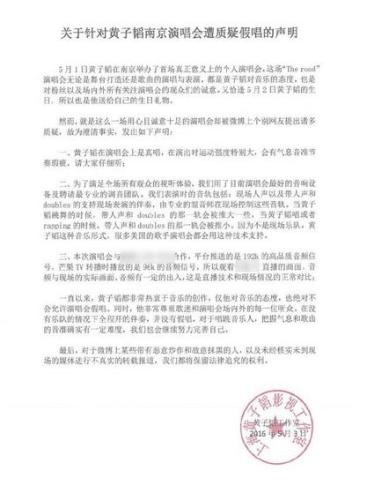 黄子韬被疑演唱会假唱:连慢歌都放CD原曲