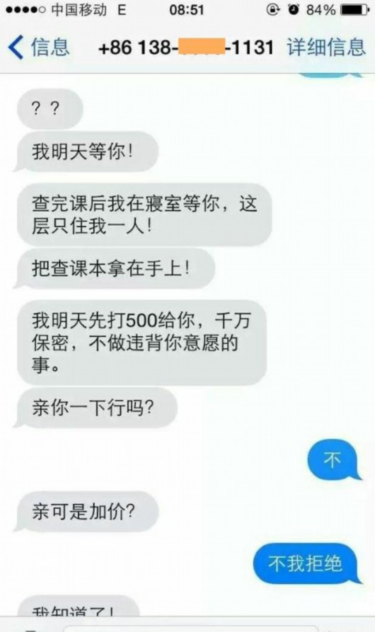湖北一高校老师引诱十八岁美女学生:亲一下给500元,发短信骚扰