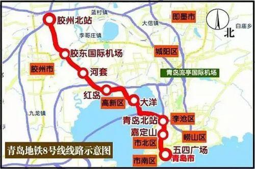 青岛地铁6号线8号线列入全国交通三年行动计划