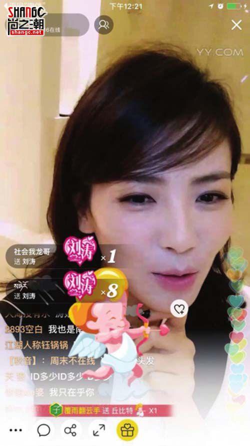 刘涛变身网红玩直播 透露欢乐颂第二季9月份开