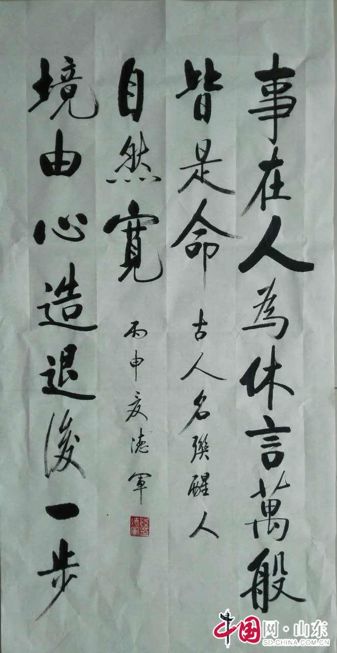 书怀逸兴墨龙飞——陆德军先生书法艺术赏析四