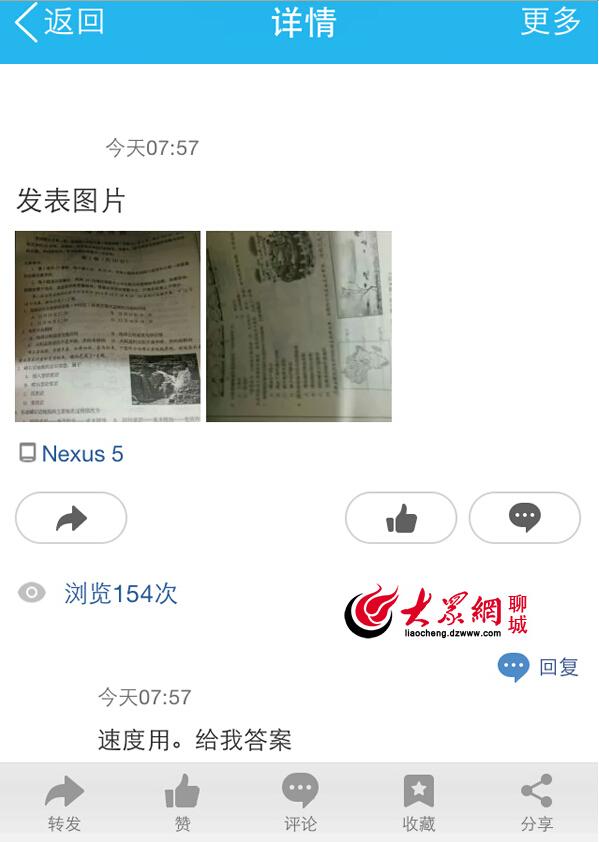 聊城高中 会考 疑泄题 开考20分钟答案传多个QQ群 图