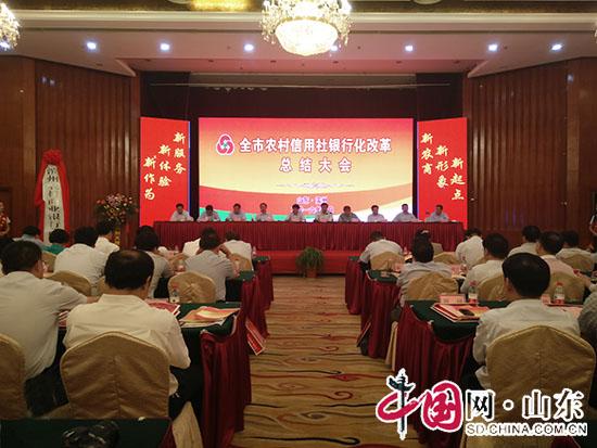 滨州农商银行正式开业 全市农信社银行化改革全面完成
