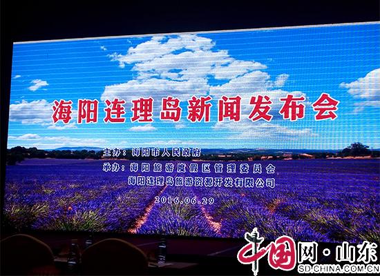 6月29日,位于烟台市海阳市,紧邻万米沙滩的连理岛召开新闻发布会,宣布