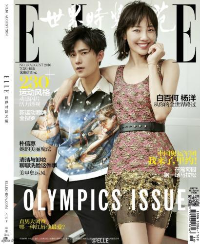 组图:杨洋白百何登杂志封面 演绎时尚运动风