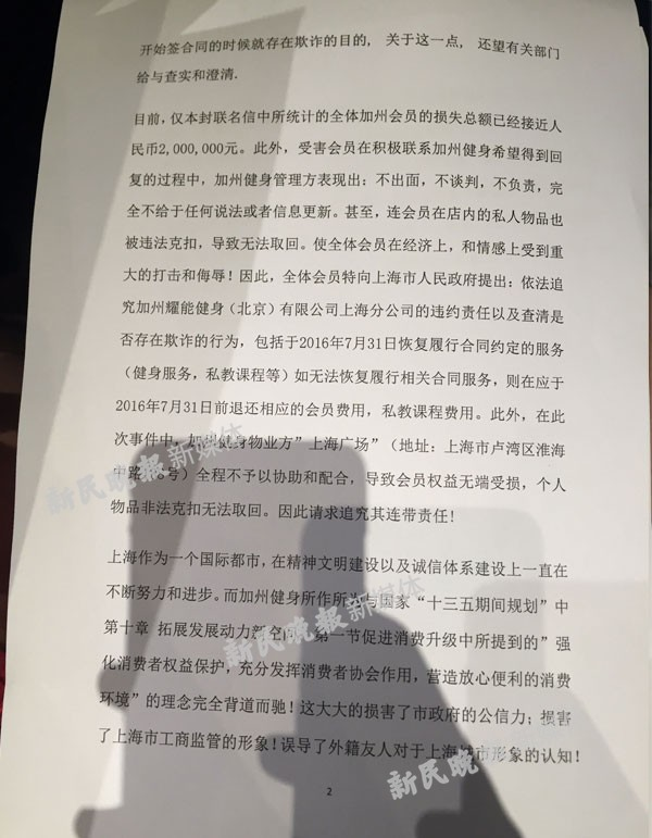 上海加州耀能健身_加州健身上海暂停营业拖欠工资租金上百万元