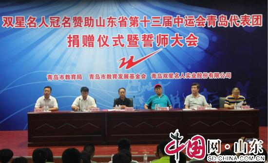今天下午,在青岛二中分校学术报告厅隆重举行双星名人赞助山东省第
