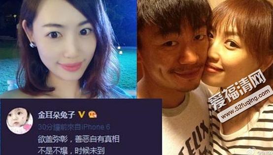马蓉称微博被盗 家庭状况父母情况被扒(组图)