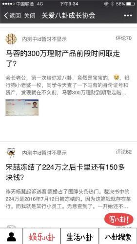 宋喆凭借王宝强身家破千万 去年购入800万豪宅